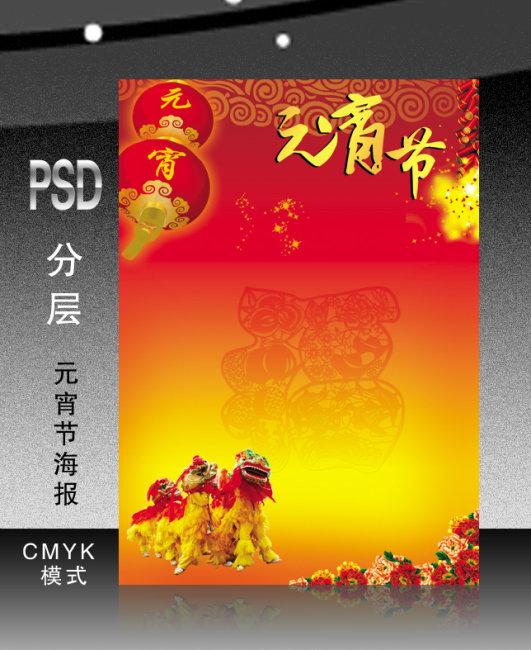 团圆最美春节元宵节手绘海报