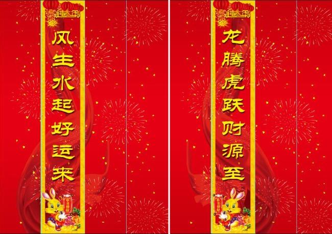 春节对联 横联 2011年对联 对联 兔年对联 吉祥如意 恭喜发财 兔子 兔图片