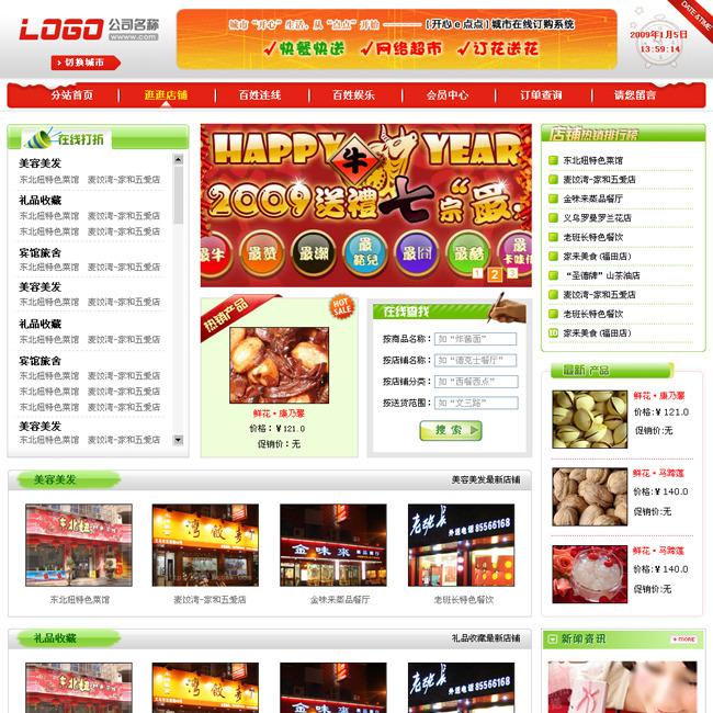 门户网站模板模板下载(图片编号:3219390)_企业网站