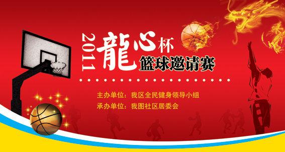 春节篮球赛背景布模板下载