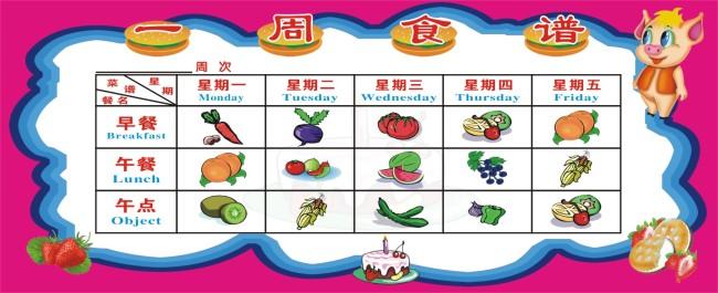 幼儿园-食谱模板下载(图片编号:3354430)_菜单|菜谱