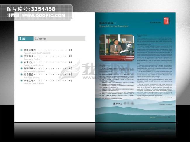 画册设计 内页设计模板下载(图片编号:3354458)