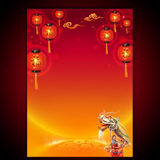 喜庆海报 展板 dm宣传单