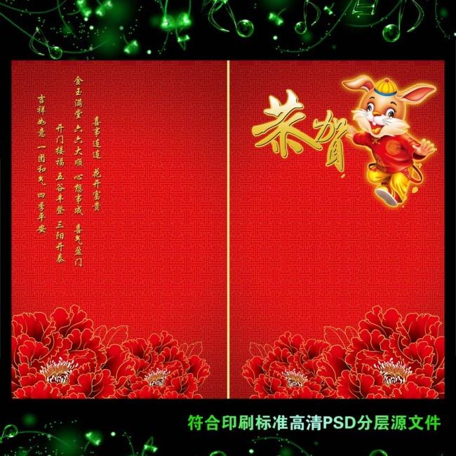 2011新春贺卡模板下载 2011新春贺卡图片下载 2011年贺卡 2011年贺卡