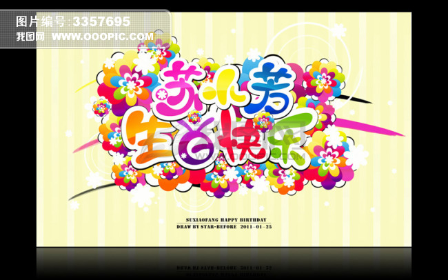 生日快乐贺卡模板下载(图片编号:3357695)