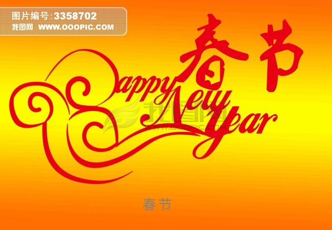 春节艺术字设计