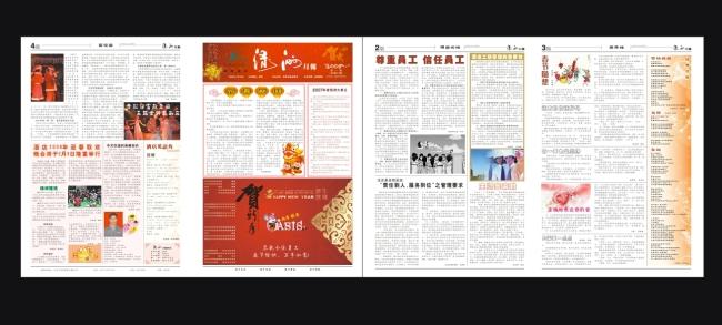 酒店企业文化报-春节特刊模板下载