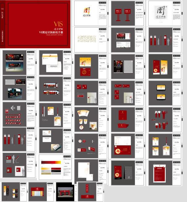 闽南VI设计模板下载模板下载 3358948 vi模板 设计 促销 宣传广告