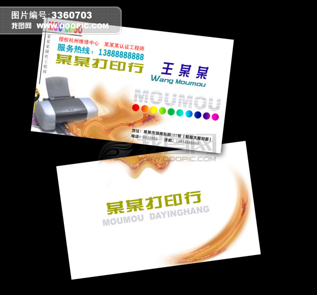 彩色打印店打印机销售名片模板下载