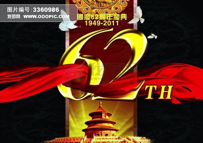 国庆62周年海报