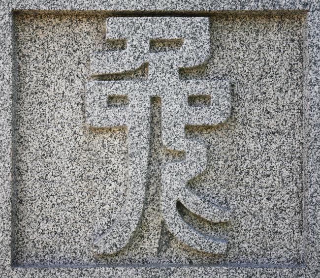 石雕 雕刻 艺术品 中国概念 十二生肖 属性 传统文化 民俗 文字 汉字