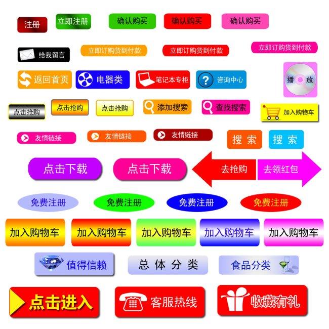 网页产品分类导航按钮图标设计
