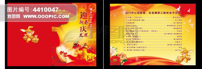 春节新年晚会节目单图片
