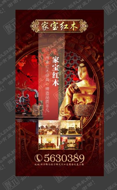 红木家具模板下载 红木家具图片下载