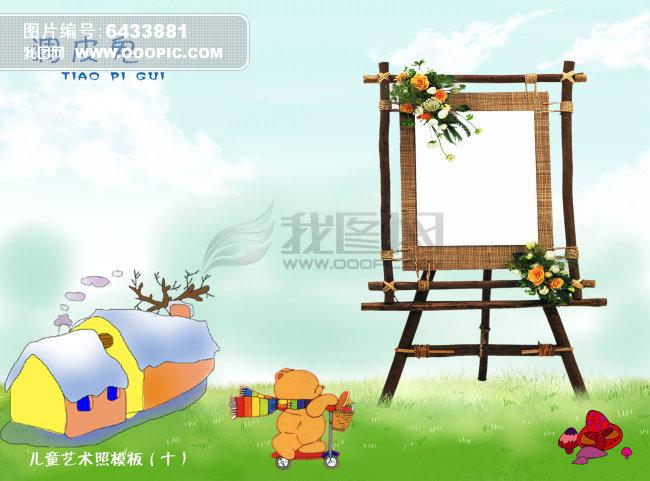 儿童艺术模板(十)