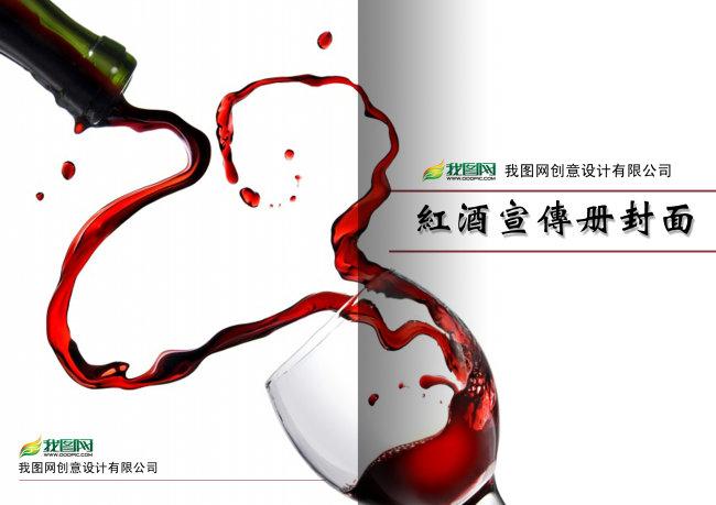 红酒宣传册封面模板下载