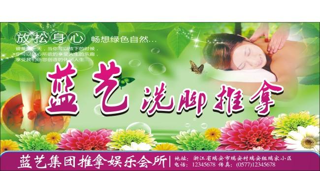 脚桶 按摩 美容 美容美体 美容背景 绿色背景 星星 美女 美容店招牌图片