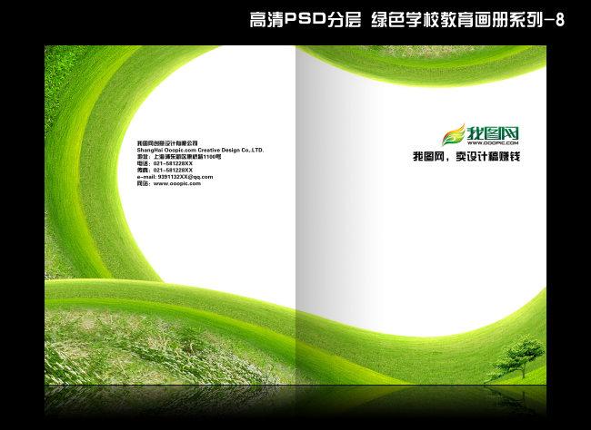 最新创意清新草地学校教育画册封面psd图片