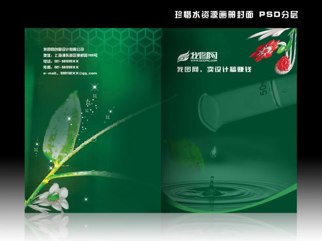 绿色 模板/深绿色珍惜水资源画册封面PSD分层模板