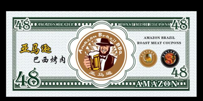 代金券模板图片下载 代金券设计模板 底纹 防伪 卡通人 啤酒