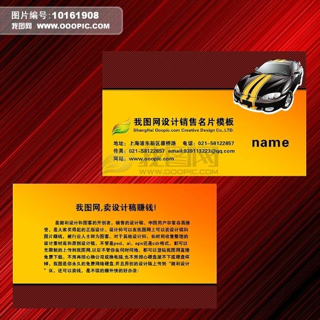 汽车运输名片设计素材下载 名片模板设计模板下载 我图网,卖设计稿