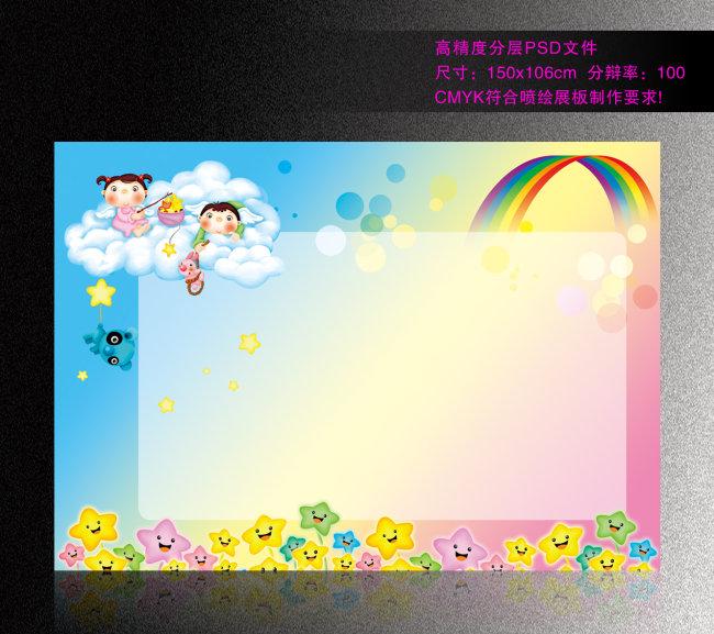 卡通儿童幼儿园班级学校psd展板模板