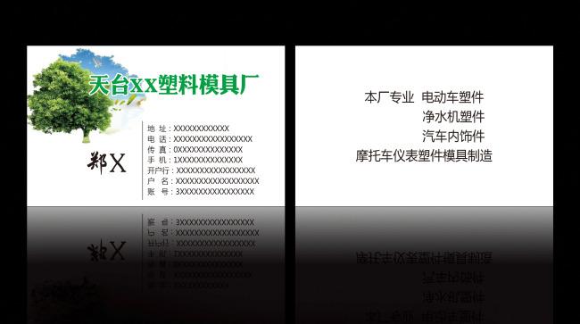 模具厂名片模板下载(图片编号:10162118)