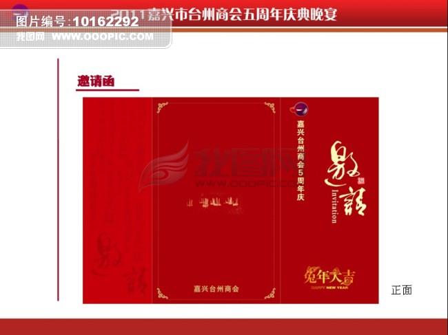 办公 ppt模板 ppt模板 商务 贸易 通用ppt > 台州商会文案策划  下一