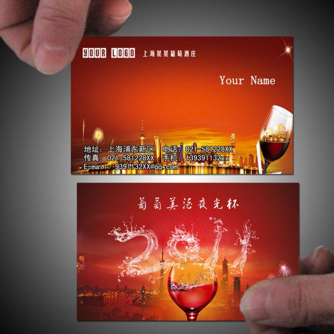 名片设计模板欣赏 名片设计psd模水花 酒杯 葡萄酒 礼花 名片设计模板