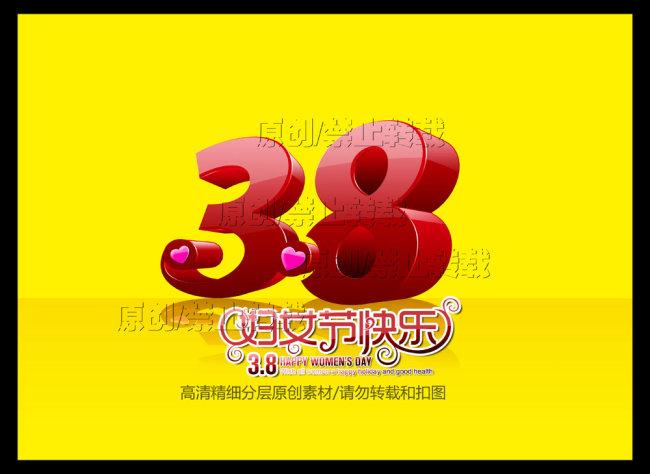 38妇女节 3 8 数字 伊人节图片