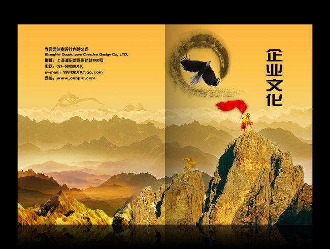 金黄色企业文化宣传画册封面psd分层模板下载(图片:)