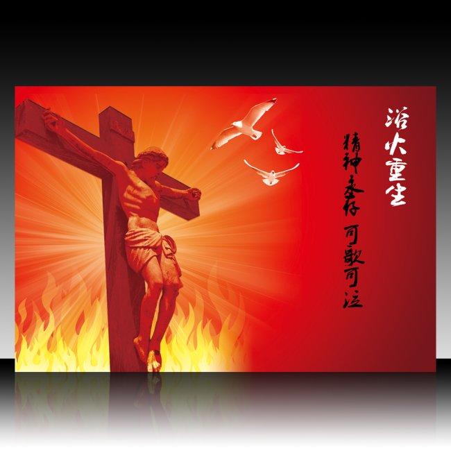 展板设计图片下载高档精美高雅圣经耶稣 十字架 光线 红色光 鸽子 浴