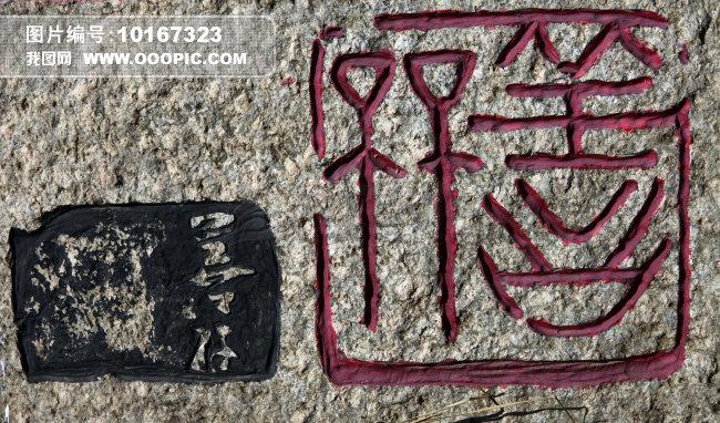 石雕印章图片下载 文字 汉字 书法 中国概念 传统文化 艺术 中国书法