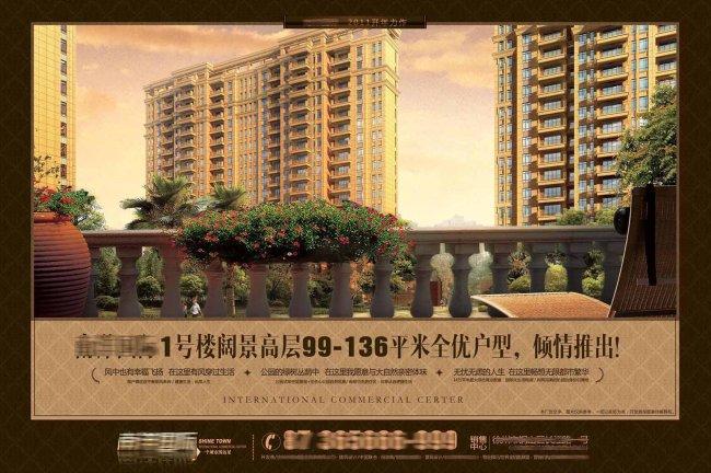 房产公司海报设计