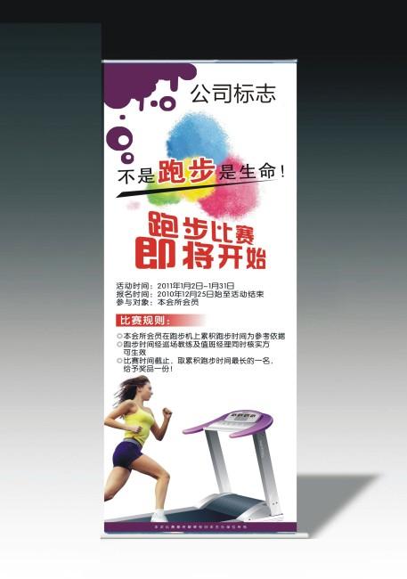 健身x展架设计模板下载(图片编号:10170114)