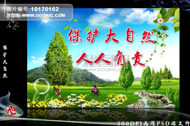 校园环境保护手绘海报