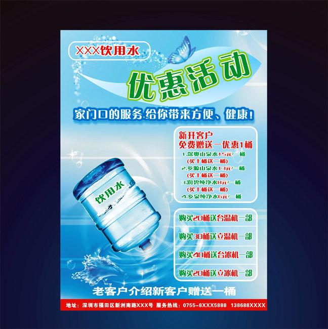 饮用水宣传单