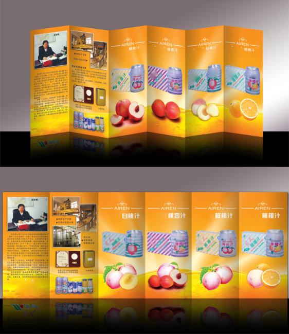 果汁广告折页模板内页