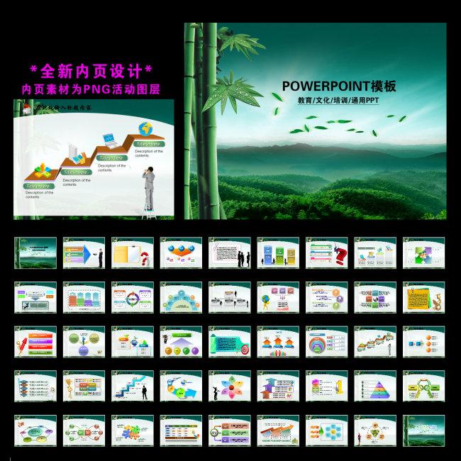 翠竹教育培训绿色动态幻灯片ppt模板下载