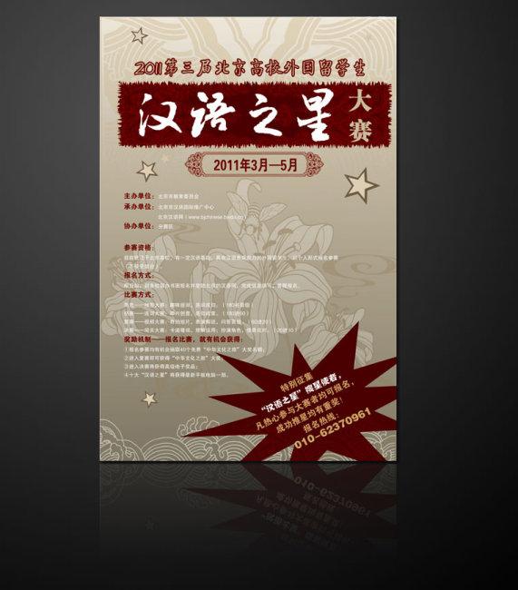 留学海报 文化海报 活动大赛模板下载