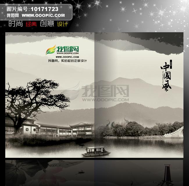 中国风格画册封面设计模板
