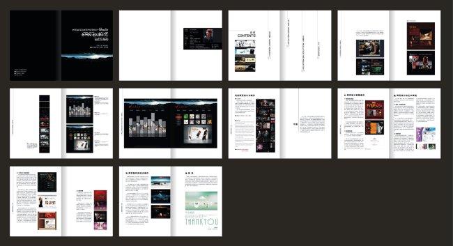 毕业设计画册图片