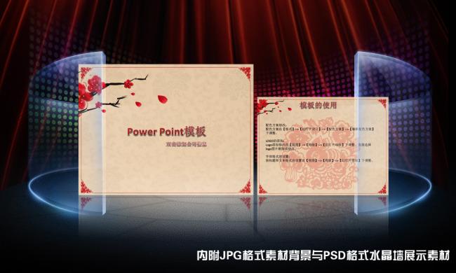 背景 ppt/[版权图片]中国风PPT背景