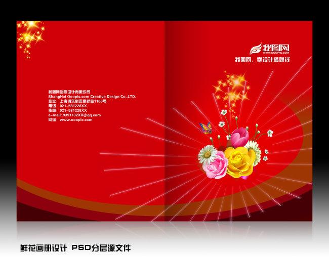 红色光芒四射鲜花画册封面psd分层模板