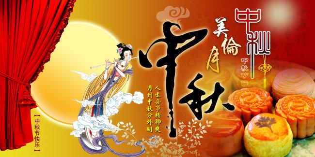 中秋节 八月十五 月亮 月饼模板下载