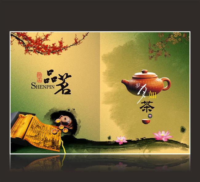 海报 背景图/[版权图片]中国茶文化海报背景图