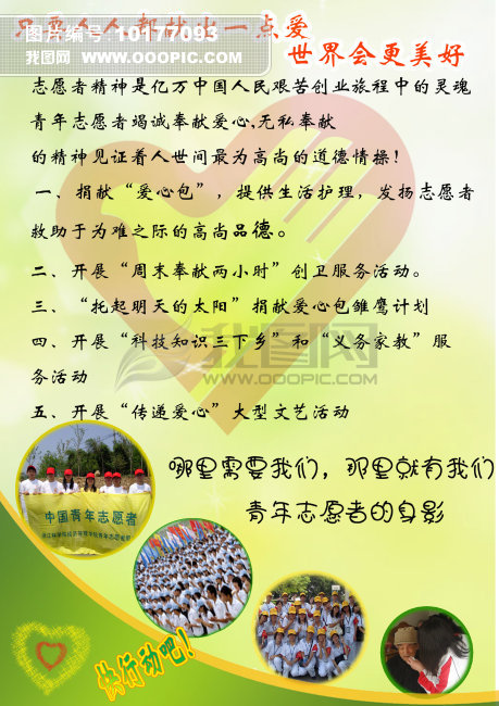 青年志愿者宣传单