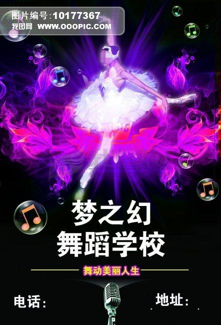 舞蹈学校宣传海报素材背景下载