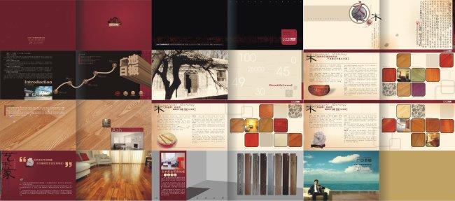 高档中国风地板画册24p图片下载地板画册中国风中国元素宣传册 产品图片