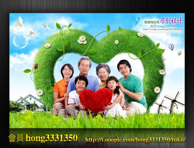 幸福家庭背景图片_幸福家庭在阳光下的一家四口房地产广告